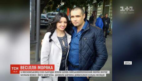 Свадьба военнопленного моряка из Украины состоялась в российской тюрьме