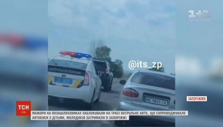 Мажоры на внедорожниках заблокировали патрульное авто прямо во время движения в Запорожье