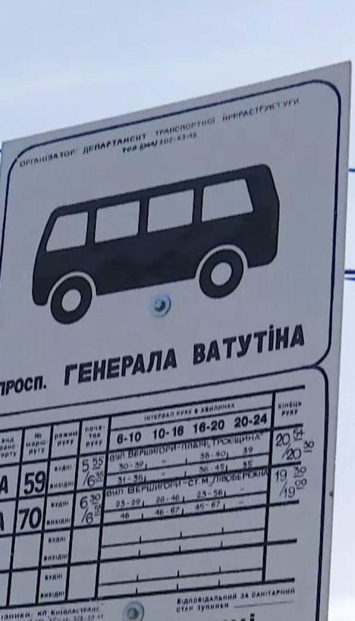 Проспекты Ватутина и Московский декоммунизировали с нарушениями - Окружной суд Киева