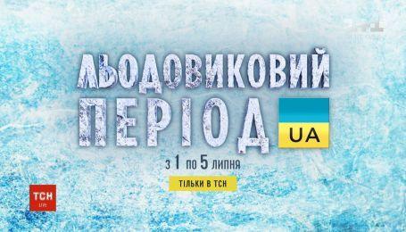 """ТСН анонсує новий спецпроект """"Льодовиковий період"""""""