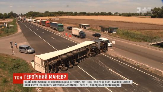Під час ДТП на Одеській трасі водій фури ризикнув своїм життям, аби вантажівка не розчавила водія легковика