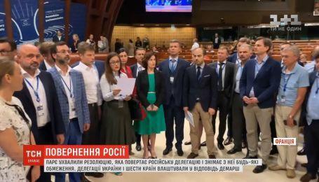 Российская делегация официально возвращается в ПАСЕ