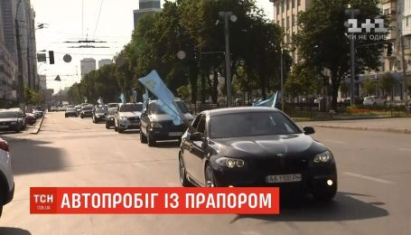 Автопробегом и шествием в Киеве отпраздновали День крымскотатарского флага