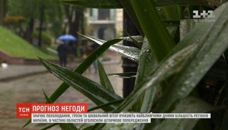 Шквальний вітер, грози та похолодання: в Україні різко зміниться погода