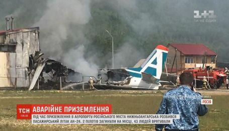 В российской Бурятии во время посадки разбился самолет Ан-24