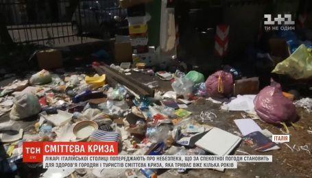 Мусорный кризис в Риме: горожане и туристы жалуются на смрад и кучи хлама