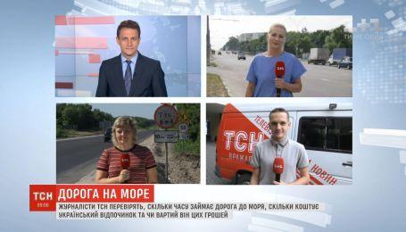 Журналисты ТСН проверят, сколько стоит морской отдых в Украине