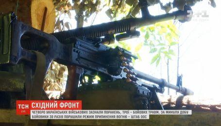 Зведення ООС: четверо українських військових зазнали поранень