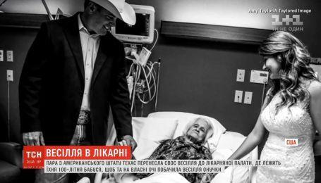 Молодожены провели свадьбу в медучреждении, чтобы больная бабушка увидела внучку