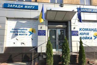 В Харькове разбили общественную приемную Бойко