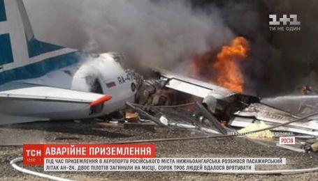 Двоє пілотів загинули під час аварійного приземлення пасажирського літака в Бурятії
