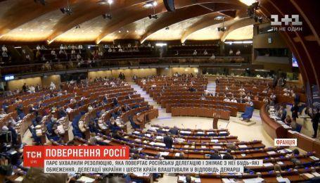 Делегації семи країн влаштували демарш у ПАРЄ через повернення Росії