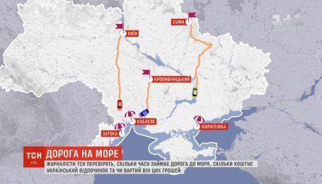 Дорога к морю: ТСН проверяет дороги к популярным украинским курортам