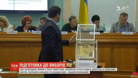 ЦИК утвердила форму и текст избирательных бюллетеней