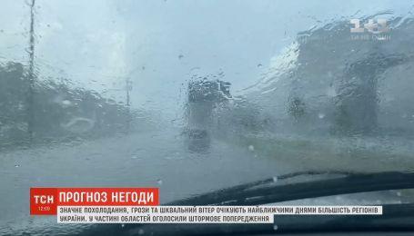 У більшості областей України оголосили штормове попередження
