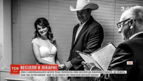 Молодожены из штата Техас решили пожениться в больнице, чтобы свадьбу увидела бабушка невесты