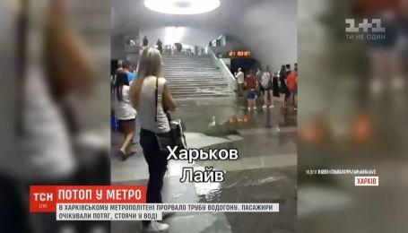 В харьковском метро образовался потоп из-за прорыва трубы водопровода