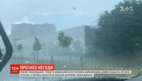 Перепочинок від задухи: майже по всій Україні похолодало і пішли дощі