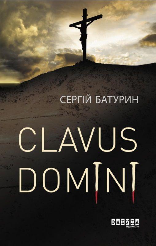 Сергій Батурин – Сlavus Domini Фабула