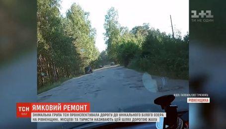 Шлях до унікального Білого озера на Рівненщині туристи і місцеві називають дорогою жаху
