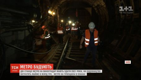 Дві нові станції метро на Виноградар мають здати 2021 року