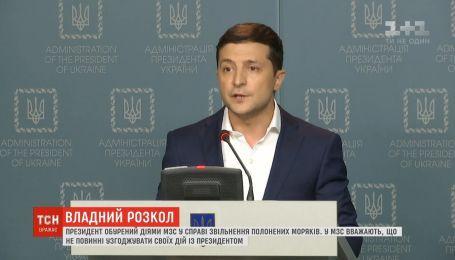 Володимир Зеленський скликав журналістів на брифінг, щоб насварити Павла Клімкіна