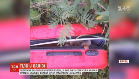 Подружжя виявило у Чернівцях валізу з мертвою дитиною