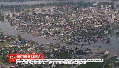 Понад дві тисячі будинків опинилися під водою в Іркутській області