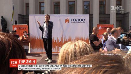 Вакарчук та його прихильники створили живий ланцюг навколо Верховної Ради