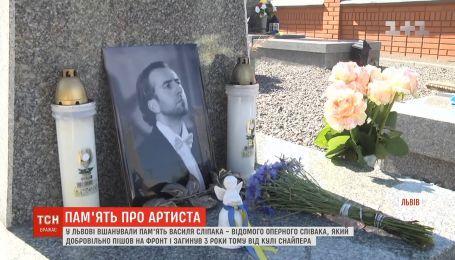 """Три роки без """"Міфа"""": у Львові вшанували пам'ять Василя Сліпака"""