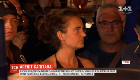 Судно с мигрантами без разрешения зашло в итальянский порт города Лампедуза, капитану грозит тюрьма