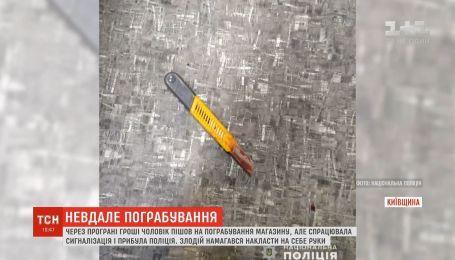 На Киевщине мужчина пытался совершить самоубийство после неудачного ограбления