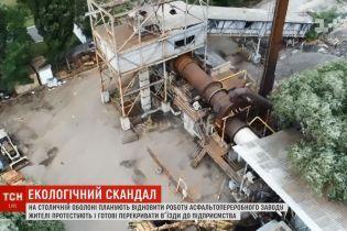 Жители Оболони заблокировали работу нужного для Киева завода
