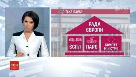 Почему о возвращении РФ в ПАСЕ было известно заранее и возможен ли диалог со страной-агрессором