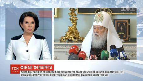 Синод ПЦУ лишил владыку Филарета права управления Киевской епархией