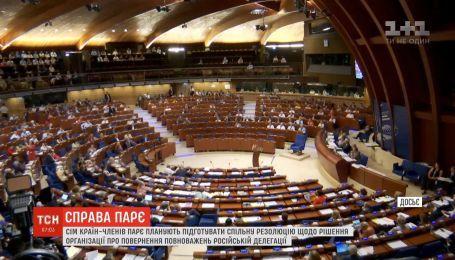 Як зупинити тріумф Кремля в ПАРЄ: сім країн готують спільну резолюцію