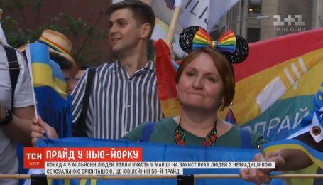 Рекордный прайд: что заставляет украинцев с нетрадиционной ориентацией искать понимания в Америке