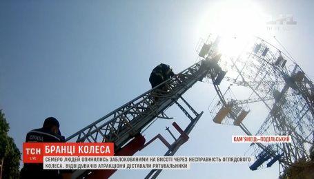 У Кам'янці-Подільському семеро людей застрягли на висоті через несправність оглядового колеса