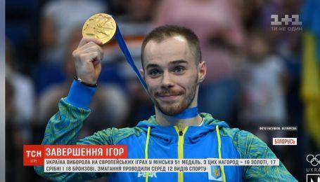 51 медаль везет украинская сборная с Европейских игр в Минске
