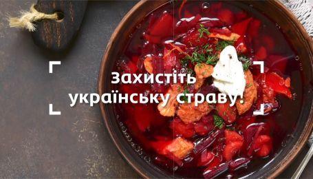 Защитим борщ вместе: присоединяйтесь к флешмобу #борщ_наш_ua