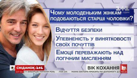 Почему мужчины уходят из семьи к более молодым женщинам - психотерапевт Олег Чабан