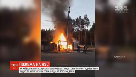 На Киевщине сгорела автозаправочная станция