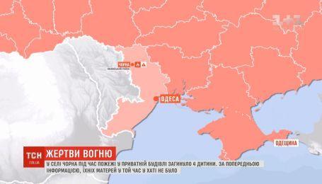 Четверо девочек погибли во время пожара в частном здании Одесской области