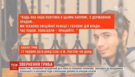21-й день народження політв'язень Павло Гриб зустрічає у російському слідчому ізоляторі