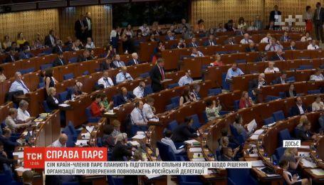 Верховная Рада планирует рассмотреть ситуацию в ПАСЕ