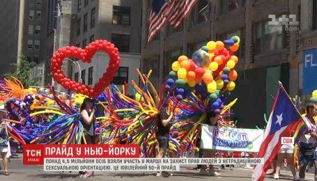 На юбилейный 50-й прайд в Нью-Йорк съехались 4,5 миллиона туристов