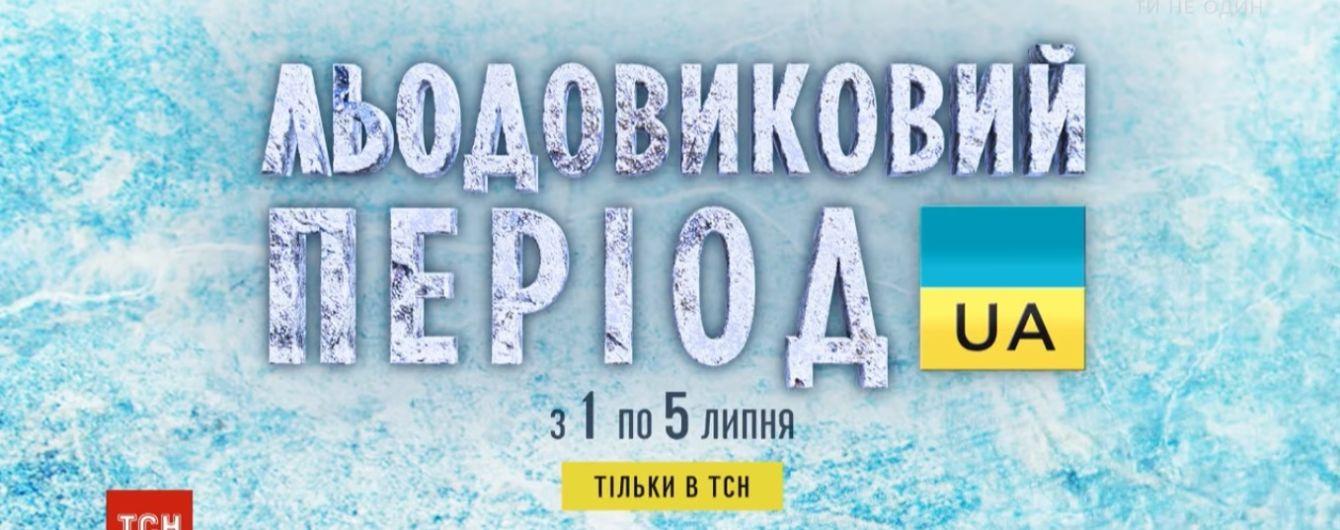 """ТСН покажет документальный спецпроект """"Украина ледникового периода"""""""