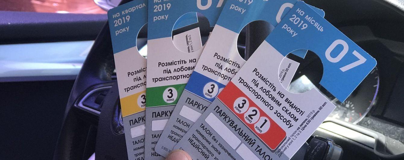У Києві випустили нові паркувальні талони. Що змінилось