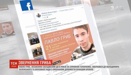 Решите наконец судьбу пленников Кремля - эмоциональный призыв политзаключенного Павла Гриба