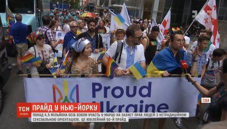 Украинская колонна впервые приняла участие в прайде в Нью-Йорке